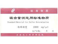 硫含量测定用标准物质
