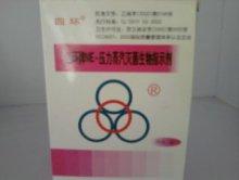 嗜热脂肪芽孢杆菌生物指示剂