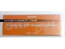ORP标准液粉末