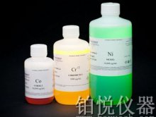 High-Purity水质分析标准溶液